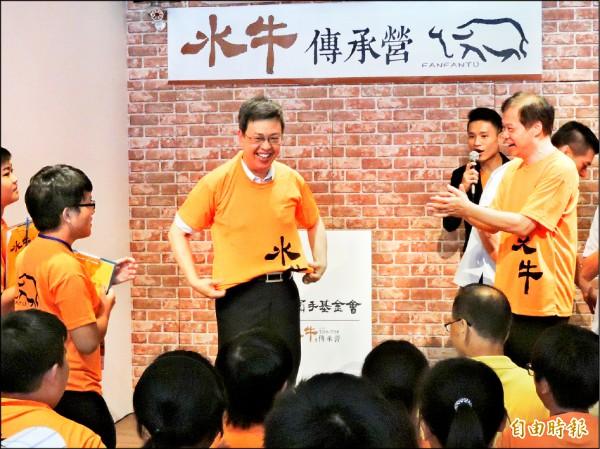 副總統陳建仁獲贈水牛營T恤後,立即換裝,獲得熱烈掌聲。(記者何玉華攝)