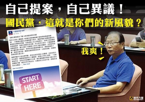黃國昌的照片被時代力量黨後製。(圖擷自「時代力量 New Power Party」臉書)