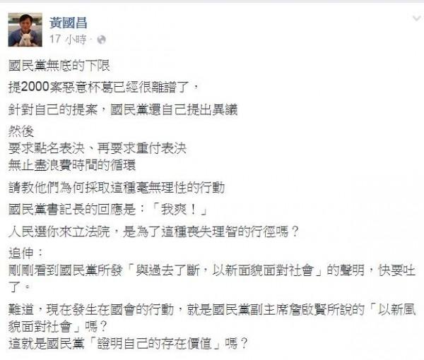 時代力量黨主席黃國昌透露,他詢問國民黨書記長林德福為什麼要癱瘓國會,對方卻回「我爽!」(圖擷自黃國昌臉書)