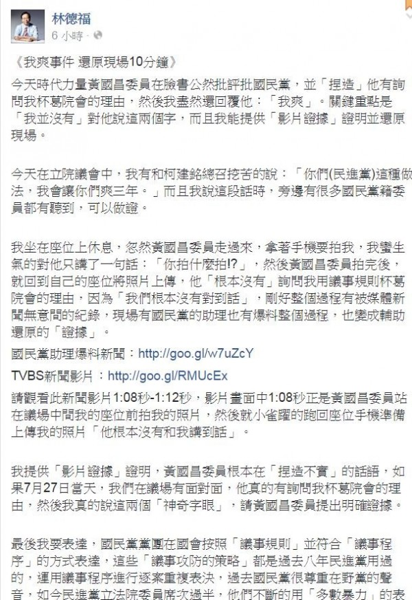 林德福隔空向黃國昌下戰帖,他表示如果自己真的有說出這兩個「神奇字眼」,還要再請黃國昌提出明確證據。(圖擷自林德福臉書)