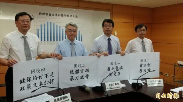 台灣胸腔暨重症加護醫學會今日召開記者會呼籲,政府要改善醫糾多、健保給付過低等問題。(記者林惠琴攝)