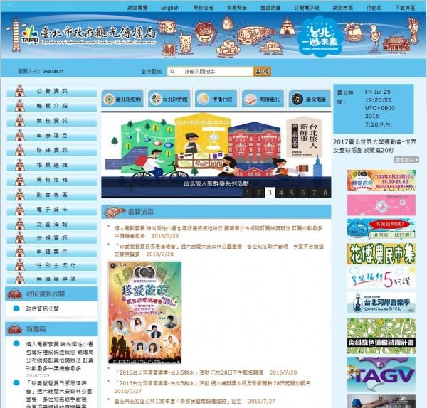 台北市觀傳局舉辦網路購票看電影活動,並提供365個獎項供民眾抽獎。(圖擷自觀傳局官網)