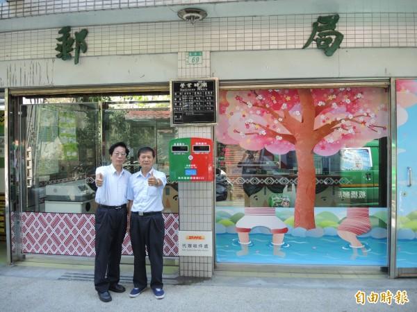 許國卿(左)和辜振榮兩人擔起烏來郵局的大小工作。(記者翁聿煌攝)