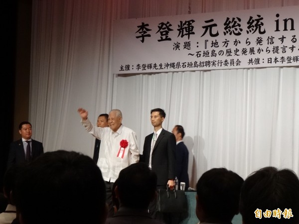 李登輝演說結束後向聽眾揮手致意。(記者蘇芳禾攝)