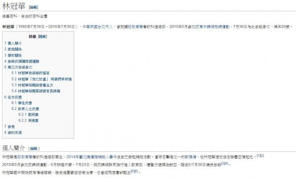 有網友質疑林冠華的維基條目遭國民黨網軍修改。(圖擷取自維基百科)
