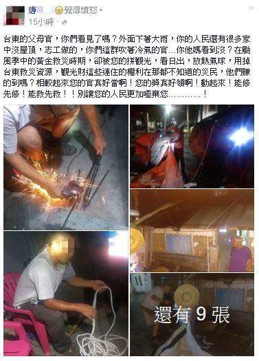 志工協助災民修繕屋頂。(翻攝臉書)
