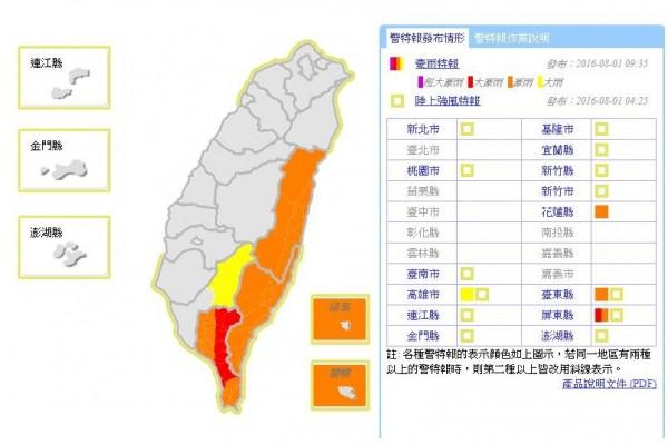 受到颱風外圍環流影響,氣象局對屏東縣發布大豪雨特報,花東地區則須慎防豪雨。(中央氣象局)