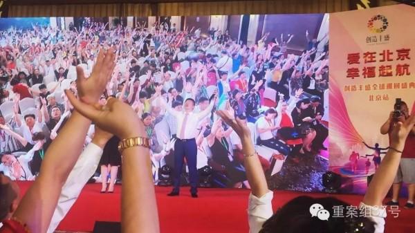 主持人帶領大家歡呼,接受宇宙能量共振。(圖擷取自《重案組37號》)