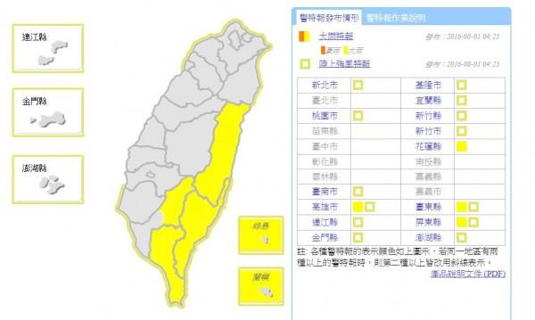 氣象局針對屏東、台東(含綠島、蘭嶼地區)、花蓮及高雄山區發布大雨特報。(圖片取自氣象局網站)
