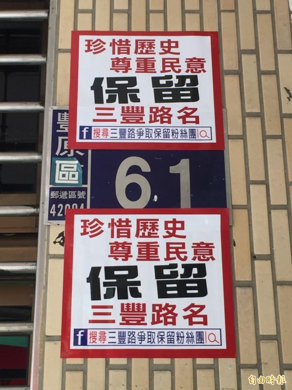 三豐路前段住戶將貼紙貼在門牌旁。(記者李忠憲攝)