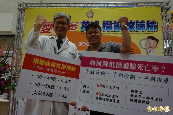 醫師歐宴泉與鄭姓攝護腺癌患者呼籲男性要做攝護腺癌篩檢。(記者蔡淑媛攝)