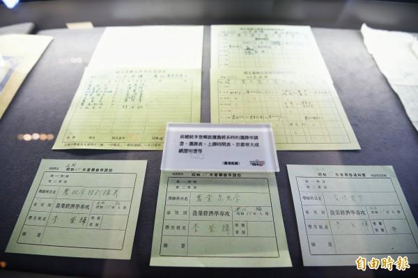 2016全國大學檔案聯展5日起在台大校史館展出,圖為前總統李登輝在台大就讀時文件。(記者方賓照攝)