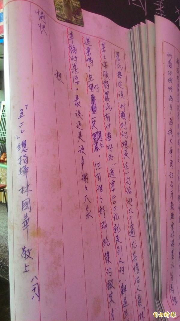 林國華生前的獄中手稿。(記者廖淑玲攝)