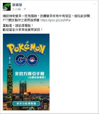 游錫堃在臉書分享寶可夢的中文使用說明書。(圖截自臉書)