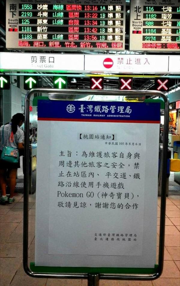 台鐵發布Pokémon GO禁玩令,禁止民眾在站區內、平交道、鐵路沿線遊玩。(圖擷自fun臺鐵臉書專頁)