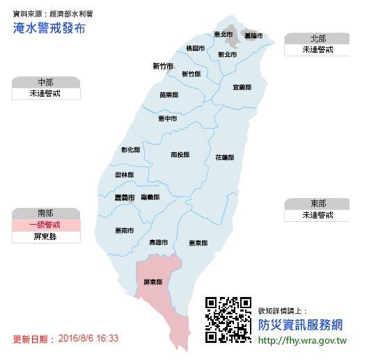 水利署今(6日)下午4時許針對屏東縣部分地區發布一、二級淹水警戒。(圖擷自經濟部水利署全球資訊網)