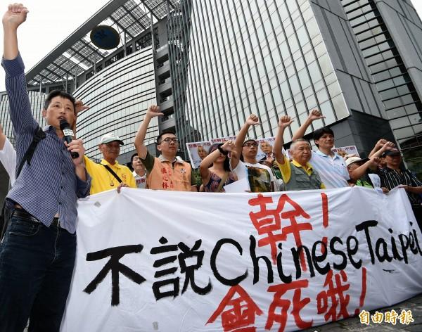 今年五月,蔡政府派出去的衛福部長,在世衛大會演說自稱「中華台北」,未提台灣,事後引發不少抗議。(資料照)