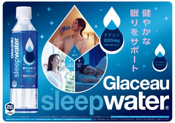 日本可口可樂推出一款名為「Glaceau Sleep Water」的助眠飲料,號稱可以幫忙提高睡眠品質。(圖擷自網路)