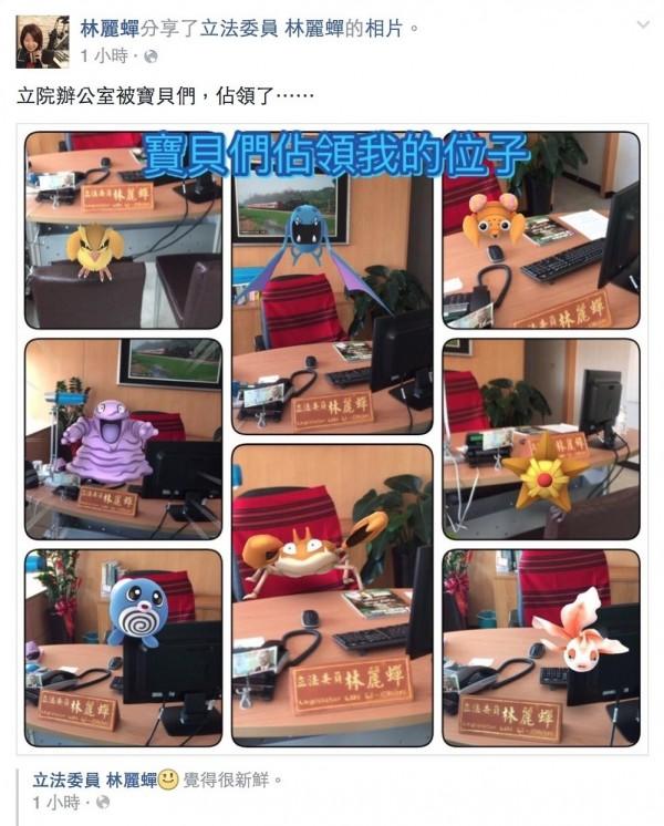 林麗蟬在個人臉書貼出,辦公室被神奇寶貝佔領的畫面。(圖擷取自立法委員林麗蟬臉書)