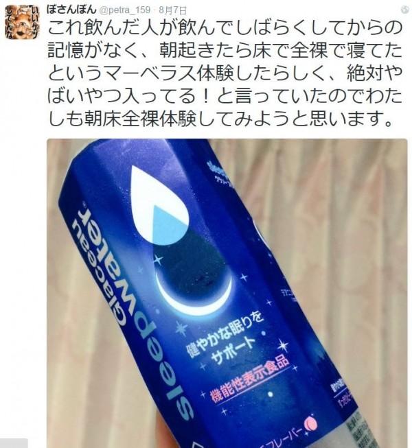 有日本網友喝完之後,隔天起來時,卻發現自己是全裸躺在地上,期間發生了些什麼完全喪失記憶。(圖擷自推特)