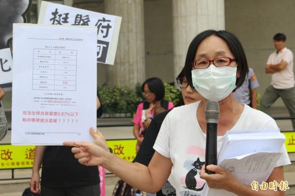 環團成員戴著口罩表達環團支持縣府,要求台化生煤含硫量需達到0.87%以下的要求。(記者張聰秋攝)