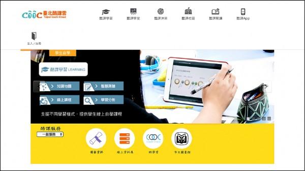 台北酷課雲即起提供師生一條龍教學服務。 (記者沈佩瑤翻攝)