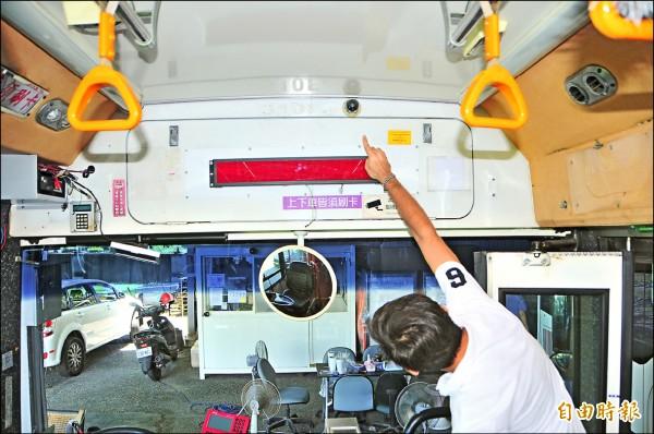 太魯閣客運這款舊型的柴油巴士,車上四個監視器只有一個鏡頭拍車子內部。(記者花孟璟攝)