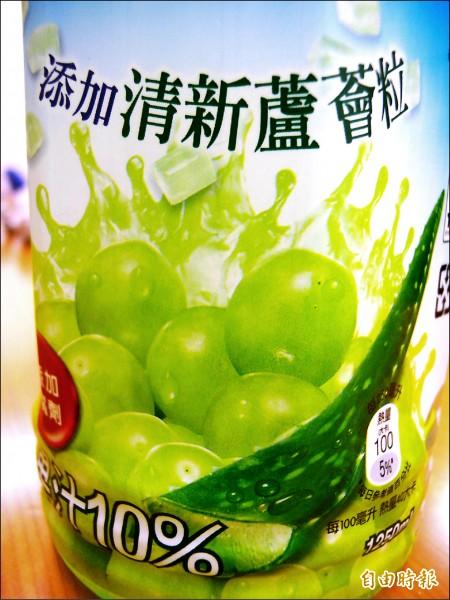 許多飲料或食品會添加蘆薈果肉。(記者吳亮儀攝)