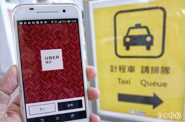 Uber亞太地區發言人李文駿表示,與交通部長賀陳旦一樣,認同平台必須保障消費者權益,因此也期盼與政府合作,以合適的法規保障消費者權益。圖為示意圖。(資料照,記者張嘉明攝)