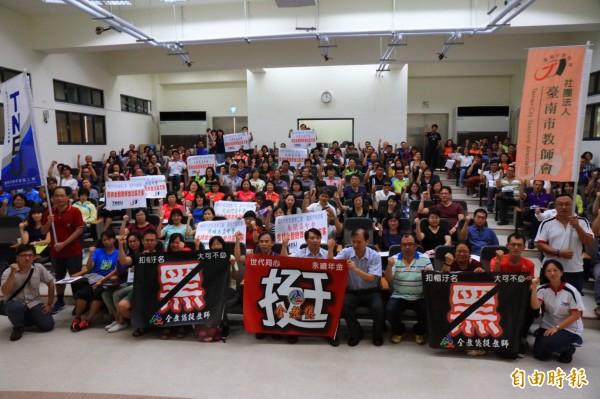 南市教師組織今日表態不支持「93大遊行」。(記者洪瑞琴攝)