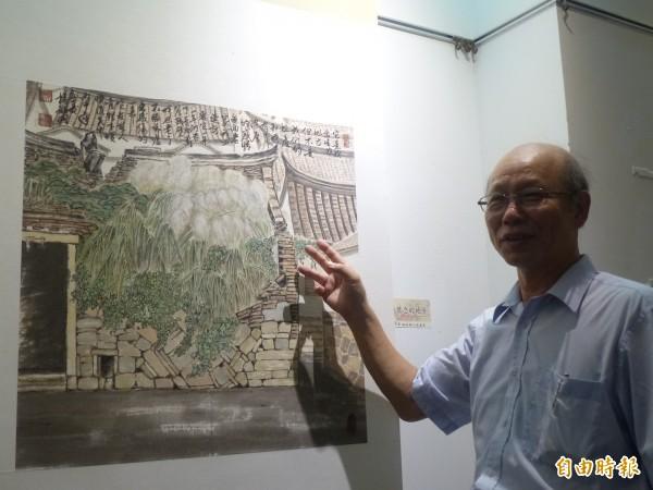楊誠國出生的老家牆垣已經殘破,用感性的文字和心情入畫。(記者吳正庭攝)