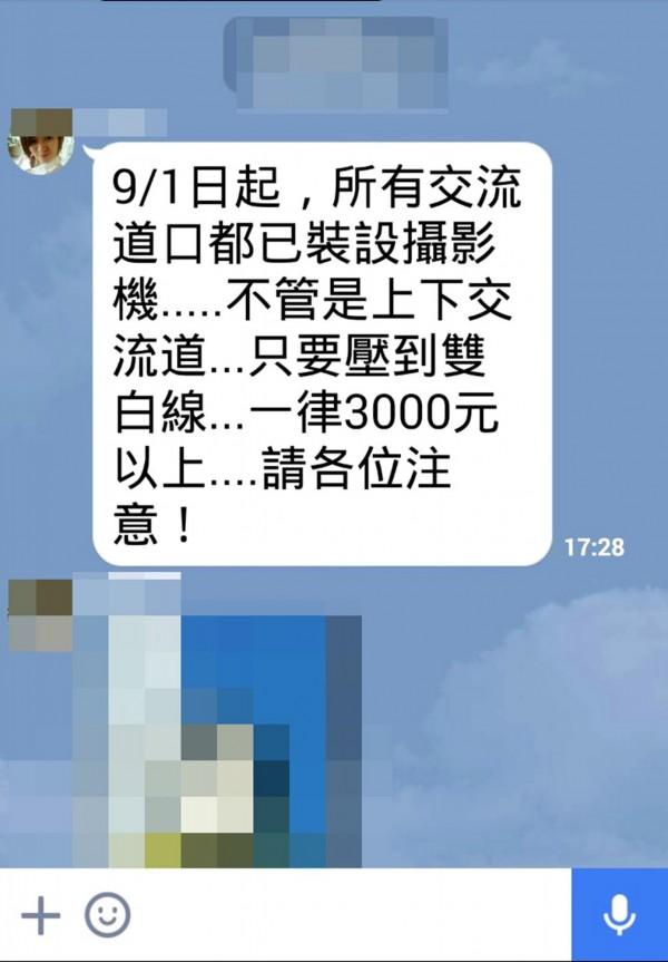 壓到交流道雙白線就罰3千是網路謠言!(記者陳鳳麗翻攝自Line)