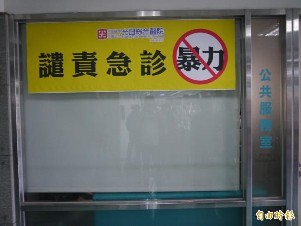急診室暴力頻傳,醫院掛海報譴責急診暴力。(資料照,記者張軒哲攝)圖與本文無關