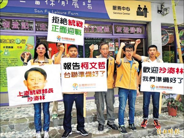 中共上海市委統戰部長沙海林今將率團抵台,參加明天登場的台北、上海雙城論壇,台聯青年軍昨強調,將展開「如影隨形」的抗議。圖為台聯青年軍上週舉牌抗議,並宣示拒絕統戰。(資料照,記者江志雄攝)