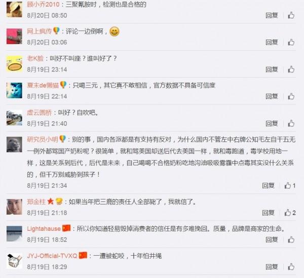 部分中國網友仍對中國製的奶粉不放心。(圖片取自微博)