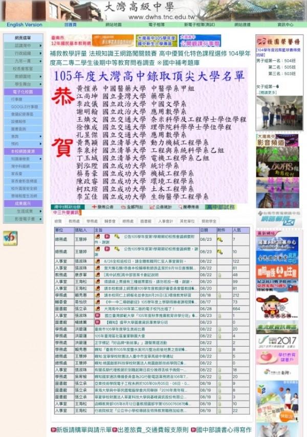 台南市立大灣高中明年申請不再舉辦特招考試。(記者林曉雲翻攝自學校官網)