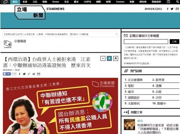 前國民黨發言人楊偉中港簽被拒,傳出國台辦甚至通知香港,所有在民進黨出任公職的人士,都不能入境香港」。(圖擷自《立場新聞》)