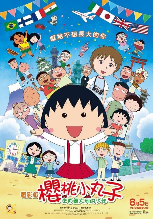 國民動漫《櫻桃小丸子》,睽違23年前陣子再度登上大銀幕,但中文配音已經不是大家所熟悉的小丸子。(采昌國際提供)