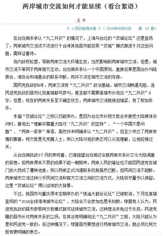 中國官媒《人民日報》今刊文提到民進黨執政縣市想進行兩岸城市交流,「必須比柯文哲有更明確的表態。」(圖擷取自《人民日報》)