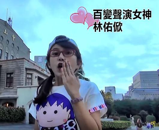 林佑俽從1997年就開始擔任中文配音員,曾擔任過《名偵探柯南》步美、《小紅豆》勇之助、《神奇寶貝》小霞與喵喵等角色配音,同時也是小丸子第3代的配音員。(圖擷自YouTube)