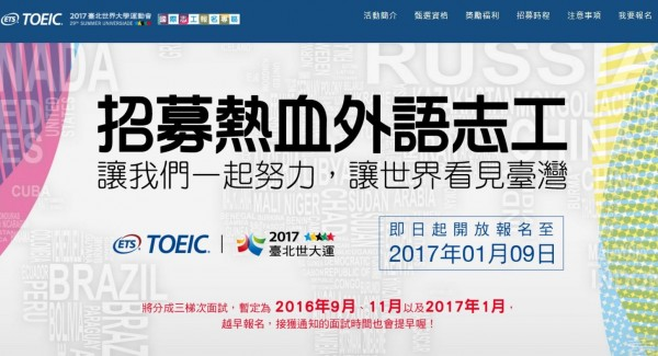 世大運倒數,北市府和英檢多益合作,招募外語志工,引發朱宥勳酸「台北市好窮」,乾脆連台北市長也找志工來當算了。(圖擷自網頁)