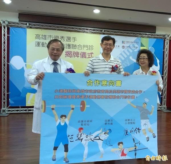 范巽綠(右起)、黃煜、侯明鋒分別代表教育局、體育處、小港醫院簽署合作意向書。(記者洪定宏攝)
