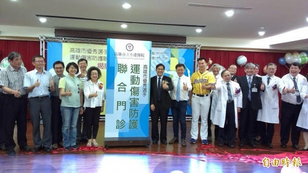 小港醫院開辦「運動傷害防護聯合門診」,獲得高醫大董事長陳建志(前排右七)全力支持。(記者洪定宏攝)