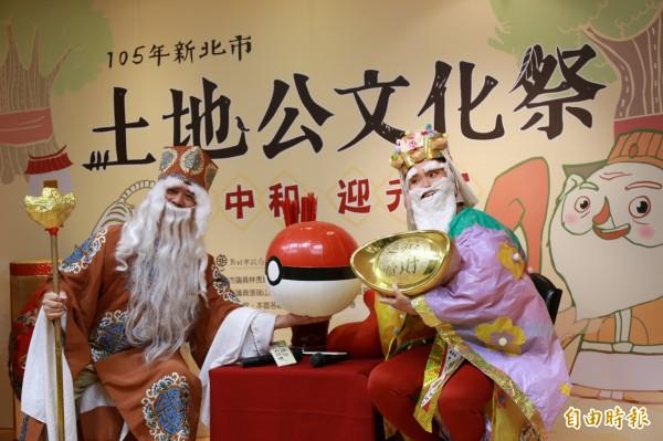 中和區長柯慶忠(左)扮成土地公,宣傳將於9月4日於烘爐地舉辦「土地公文化祭」,結合現在最夯的寶可夢熱潮,現場一整天都會撒花,要讓民眾有「球」必應!(記者張安蕎攝)