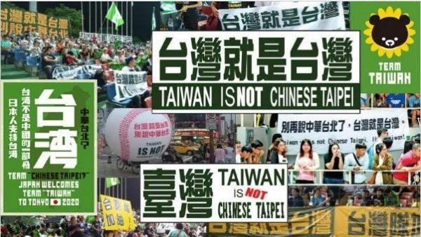 日網友發起連署正名台灣,行政院對此表示,將依照國際奧會規定辦理。(圖片擷取自連署網站)