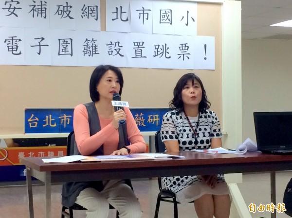 北市議員王鴻薇(左)今召開記者會,表示北市國小電子圍籬達成率不佳,校安承諾跳票,痛斥官員「跟著放暑假嗎?」(記者郭逸攝)