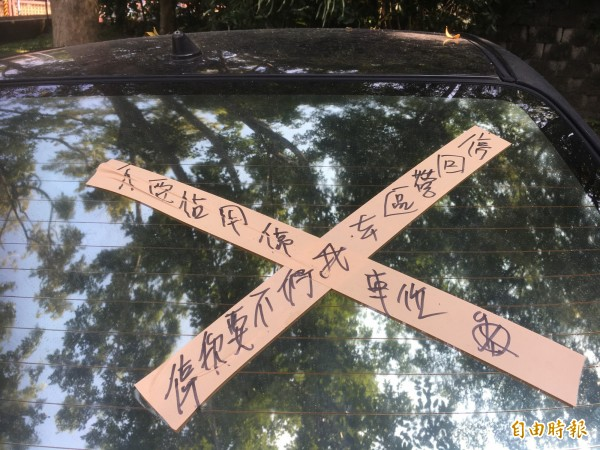 阿兵哥長期佔用田中森林公園停車位,害爬山民眾無處停放,民眾貼封條敬告移車。(記者顏宏駿攝)
