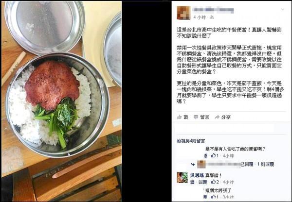 家長在臉書投訴,質疑校方疑似轉嫁禁用一次性餐具成本到學生身上。(擷取自臉書)