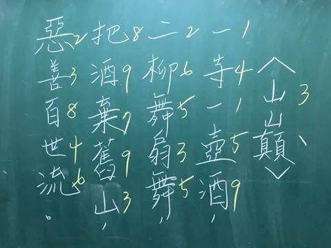 有人將圓周率的諧音寫成一首五言詩。(圖擷自爆料公社)