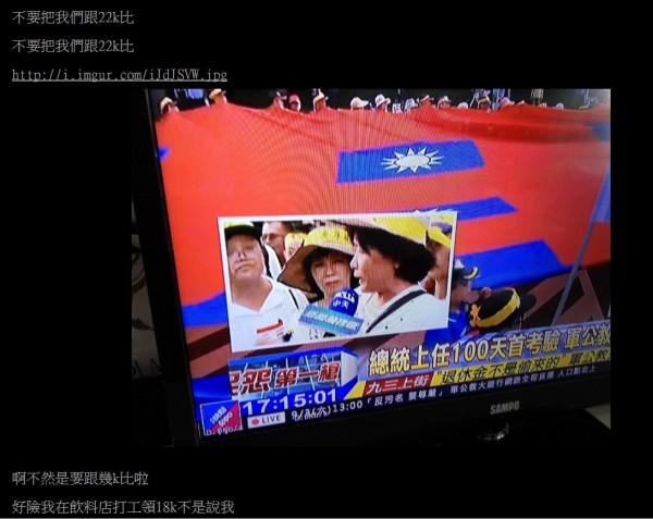 PTT鄉民看到電視訪問一名公務員婦女,在談到自己薪水時表示,不能拿我們跟現在的22k比,轉貼到批踢踢後引發鄉民不滿。(圖擷自PTT)